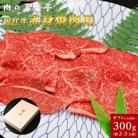 近江牛 赤身焼肉用 300g (2人様用) 父の日 母の日 お肉 ギフト 喜楽亭 和牛