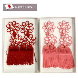 被布飾り 2色(赤・ピンク) 長さ14cm レーヨン100% /被布かざり/七五三/ 【メール便OK】【小型宅配便OK】