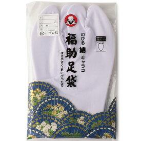 福助足袋 のびる綿キャラコ 5枚こはぜ 22〜24.5cm /フクスケ/Fukusuke/5枚コハゼ/正装/成人式/お茶/【メール便OK】