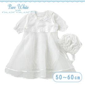 【Pure White】セレモニードレス3点セット(オーバードレス・2wayオール・帽子) <50〜60cm> ホワイト 通年素材 /2wayオール/ピュアホワイト/通年素材/新生児/ベビードレス/セレモニードレス/出産祝い/