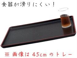 すべり止め加工サービストレー黒渕朱39cm5枚セット