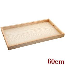 木製長手盆60cm白木紀州匠