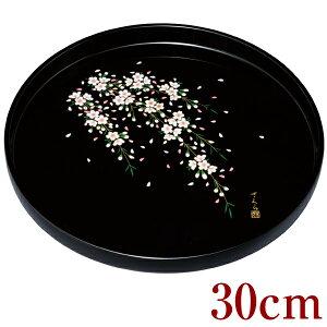 お盆 トレー 丸盆 黒 さくら桜 30cm