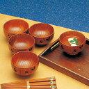 お椀 汁椀 木製 蝶彫 漆塗り 5個セット 木製食器 木製 食器
