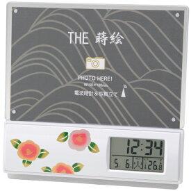 電波時計&写真立て 蒔絵 フラワー  フォトフレーム 目覚まし時計 温度計 アラーム おしゃれ かわいい プレゼント ギフト