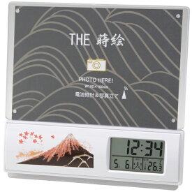 電波時計&写真立て 蒔絵 富士山  フォトフレーム 目覚まし時計 温度計 アラーム おしゃれ かわいい プレゼント ギフト