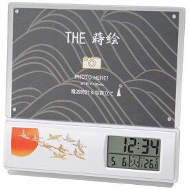 電波時計&写真立て 蒔絵 日の出鶴  フォトフレーム 目覚まし時計 温度計 アラーム おしゃれ かわいい プレゼント ギフト