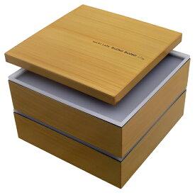 重箱 2段 仕切り購入可能 ボーノ 木目塗 シール蓋付  運動会 おしゃれ