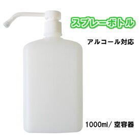 【送料無料】 スプレーボトル 1000ml 消毒用 空容器 消毒用スプレー アルコールスプレー 詰め替え用ボトル アルコールディスペンサー