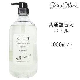 フォードヘア CE3 共通詰替ボトル 1000ml/g