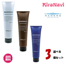 【送料無料】 中野製薬 ナカノ モデニカ ハードジェル 150g 3個セット スタイリング メンズ 男性 スタイリング剤