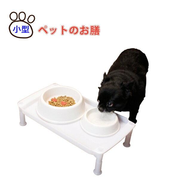 小型 ペットのお膳 食器台テーブル ペット 猫 犬 エサ台 日本製