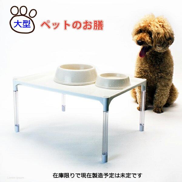 /大型/ ペットのお膳 食器台テーブル ペット 猫 犬 エサ台 日本製