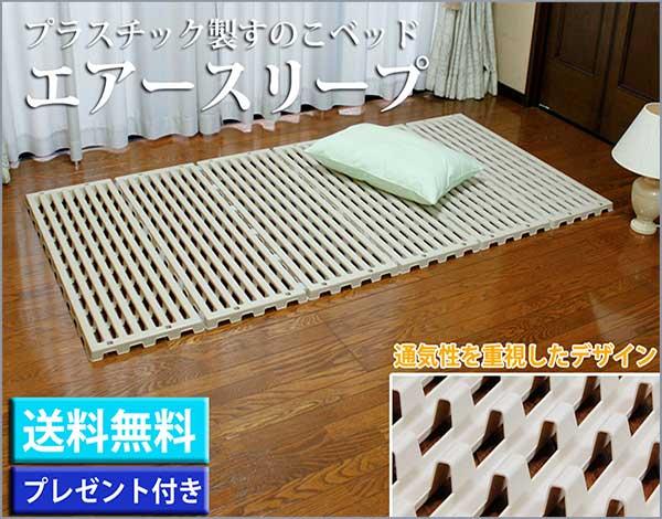 【ポイント10倍】【送料無料】すのこベッド エアースリープ 折りたたみ ベット 日本製