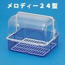 【在庫限り】メロディー24型 ブルー フードケース キッチン収納