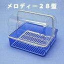 【在庫限り】メロディー28型 ブルー フードケース キッチン 収納