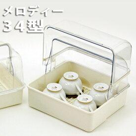 【送料無料】メロディー34型 ホワイト フードケース キッチン収納