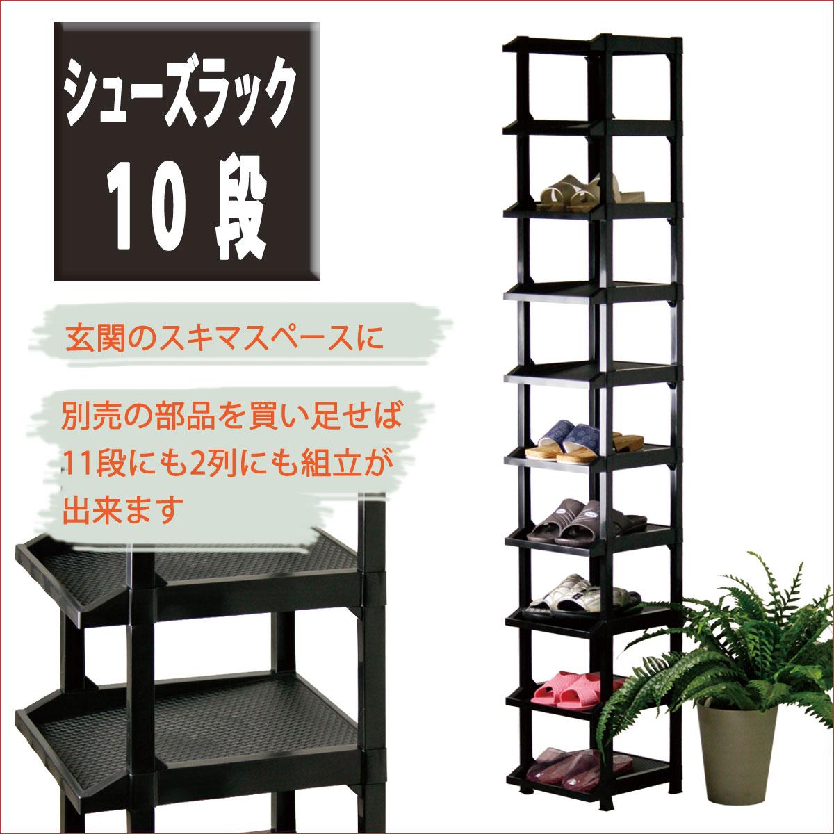 シューズラック 10段【送料無料】靴 収納 大容量 スリム 日本製