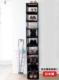 シューズラック 10段【送料無料】日本製 靴 収納 大容量 スリム 靴箱 省スペース