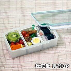 松花堂 呉竹3P お弁当箱