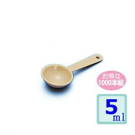 計量スプーン 5ml 1000本組