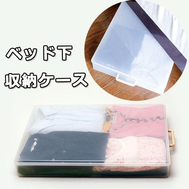 【送料無料】【ポイント10倍】ベッド下 収納ケース 薄型