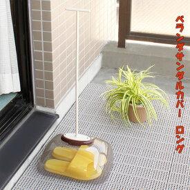 ベランダサンダルカバー ロング【送料無料】UVカットフード