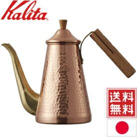カリタ Kalita ドリップポット スリム 700CUW 52204 TSUBAME 燕 日本製 銅ポット 木柄ハンドル 送料無料 //