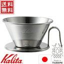 カリタ ドリッパー WDS-185 05097 TSUBAME & Kalita 燕 日本製 銅製 ウェーブフィルター185用 2〜4人用 送料無料
