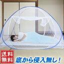 蚊帳 大きい 一人用 ワンタッチ蚊帳 テント ムカデ ゴキブリ 蚊 対策 【底ネット有り】 6畳 横幅200cm 専用ケース付き…