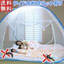 蚊帳 大きい 底ネット ムカデ 対策 布団が2枚敷ける 高さ175cm 専用ケース付き VS-R041 かや テント ワンタッチ蚊帳 …