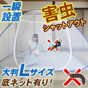 蚊帳 大きい ワンタッチ ムカデ 対策 大判Lサイズ 室内高175cm ファスナー 専用ケース付き VS-R041 かや 簡単収納 テント ゴキブリ 蚊 ベビーベット 送料無料 ss06