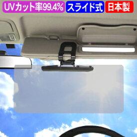 サンバイザー 車 フロント 日よけ 日本製 UVワイドバイザー PF-682 カーバイザー ワイドバイザー 日除け 逆光 UVカット 紫外線対策 サングラス不要 車用 車載用 デイ&ナイト 1個まで定形外郵便