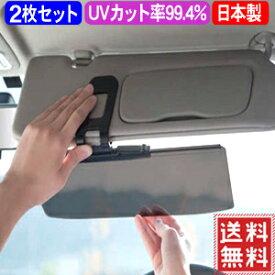 サンバイザー 車 日よけ フロント 日本製 2個セット UVワイドバイザー カーバイザー ワイドバイザー サンシェード 日除け UVカット 紫外線対策 雪道 照り返し サングラス不要 車用 車載用 2枚 送料無料