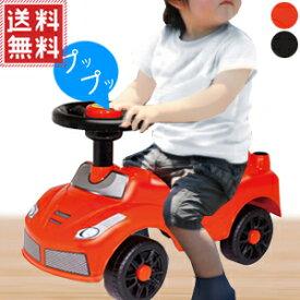 子供 室内 乗り物 おもちゃ 足けり車 足けり車 乗用玩具 足けり 足けり玩具 キッズライドオンカー クラクション付き 子供用 乗り物 足蹴り 足漕ぎ 足こぎ 外 室内 男の子 誕生日 HAC2072 送料無料