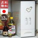 米びつ 10kg 計量 スリム 12kg 【 US-12 】 日本製 米櫃 ライスストッカー お米ストッカー ストッカー 米 保存 おしゃ…