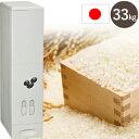 米びつ 30kg スリム 計量 ライスストッカー ハイザー 計量米びつ 33kg US-33 日本製 米櫃 密閉 お米ストッカー ストッ…