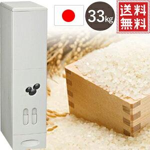 米びつ 30kg 計量 ライスストッカー スリム 33kg 計量米びつ 【 US-33 】 日本製 米櫃 密閉 お米ストッカー ストッカー 米 保存 おしゃれ 5kg 10kg 12kg 20kg ハイザー 送料無料 //