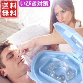鼻 いびき防止 グッズ ノーズクリップ いびきクリップ 専用ケース付き いびき対策 男女兼用 フリーサイズ イビキ解消 ノーズピン 鼻クリップ 送料無料 在庫処分