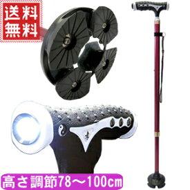 杖 自立式 軽量 LEDライト 長さ調節可能 すべり止め付き K-225 自立杖 4点杖 伸縮式 ライト つえ ステッキ 介護 介助 男性 女性 送料無料