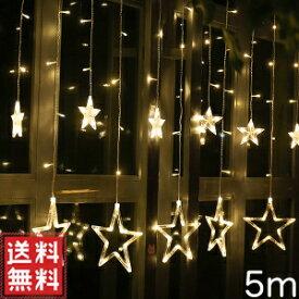 在庫処分 イルミネーション LED カーテンライト 室内 電池式 星型 5m × 1m スター カーテン クリスマス 照明 おしゃれ インテリア 飾り付け 窓辺 電飾 乾電池 吊り下げ 暖色 送料無料