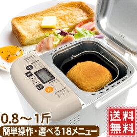 ホームベーカリー 1斤 0.8斤 [ VS-KE31 ] 予約タイマー付き パンこね機 ヨーグルトメーカー 餅つき機 餅 米粉 ジャム パン パスタ うどん 本体