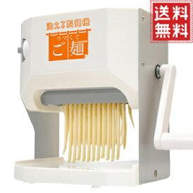 製麺機 家庭用 パスタマシン ヌードルメーカー カッター刃 4種類付き パスタマシーン パスタメーカー カッター刃まで洗える ウマくてご麺 プラス VS-KE19 送料無料 9ss