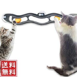 猫おもちゃ窓用吸盤式トラックボールトラックンロールひとりで遊べるボール転がる猫用猫用品雑貨玩具ペット用品送料無料yu*