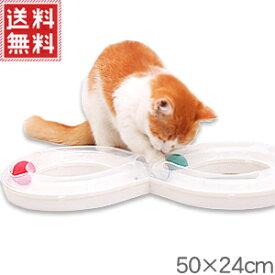 【3月1日0:00〜23:59まで店内ほぼ全品ポイント5倍】 猫 おもちゃ 一人遊び ボール サーキット 8の字型 ひとりで遊べる 猫用 猫用品 猫用おもちゃ 猫用玩具 玩具 猫グッズ ペット用品 送料無料 yu