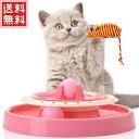 猫 おもちゃ ねずみ 一人遊び ボール 2個付き ねずみ付き ひとり遊び ネズミ 転がる 回転 電池不要 猫用 猫用品 猫用…