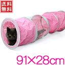 キャットトンネル 猫 トンネル メッシュ窓付き 猫 おもちゃ 連結できる プレイトンネル スパイラル 猫トンネル 猫用 猫用品 猫用おもちゃ 猫用玩具 玩具 猫グッズ ペット用品 yu * 送料無料