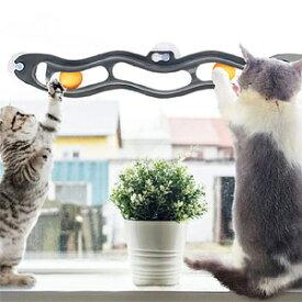 猫 おもちゃ 一人遊び ボール 窓用 吸盤式 トラックボール トラックンロール ひとりで遊べる 転がる 猫用 猫用品 猫用おもちゃ 送料無料 yu