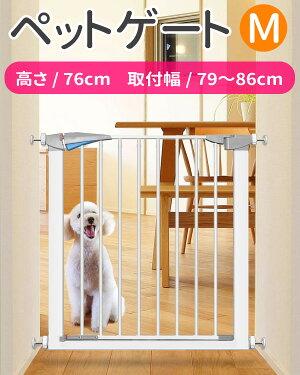 ペットゲートドア付きハイタイプ突っ張り高さ76cm幅79〜86cmベビーガードベビーゲート伸縮階段ペットフェンスベビーフェンス脱走防止オートクローズロック犬猫小動物柵セーフティゲートVS-R081ペット用品Mサイズ送料無料