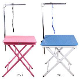 トリミングテーブル 折りたたみ トリミング台 高さ調節可能 トリミング グルーミング トリマーテーブル トリマー台 小型犬 中型犬 犬 猫 折り畳み ペット ペット用品 送料無料